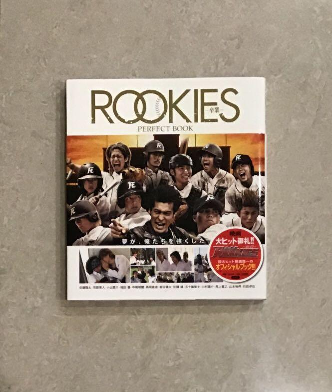ROOKIES ルーキーズ -卒業- PERFECT BOOK