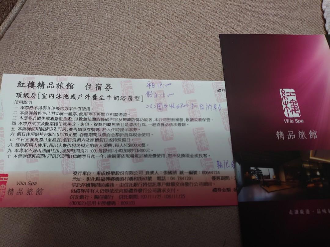 紅樓精品旅館頂級房住宿券(109.12.30到期)