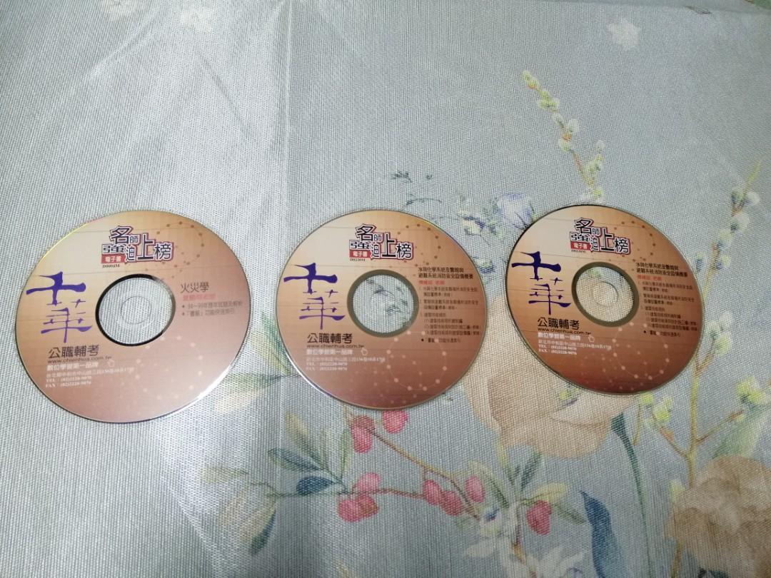 千華設備士書籍光碟共3片