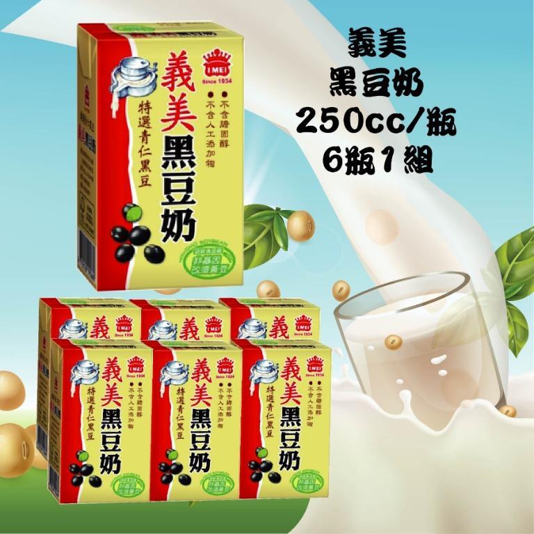 全新品現貨 義美黑豆奶 250cc/瓶 6瓶1組購買區 蛋白質 健身 營養 濃郁風味 美味 飲料 無添加 健康 好喝