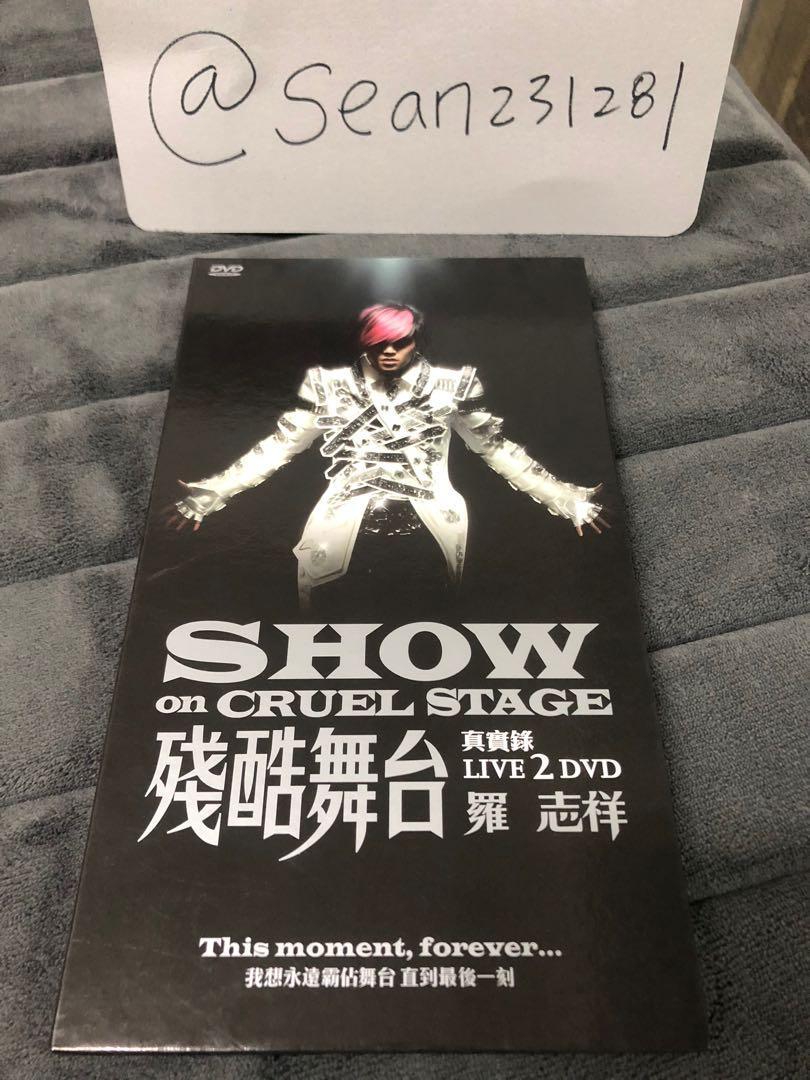全新 羅志祥 SHOW 殘酷舞台 Live 2DVD
