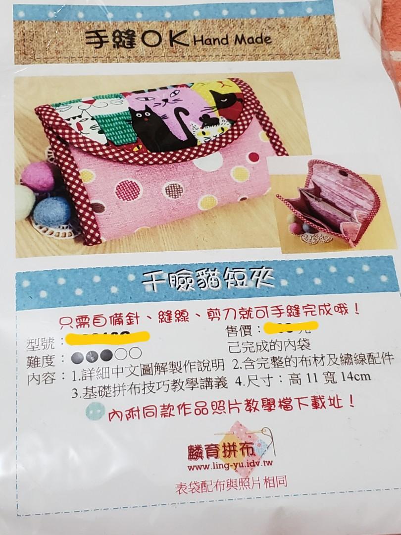 手縫DIY布藝 千臉貓短銀包 材料包