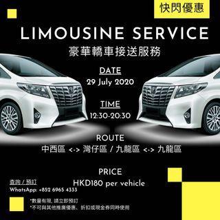 【Flash Offer 快閃優惠 】 豪華轎車接送服務 Limousine Service   DATE: 29 July 2020