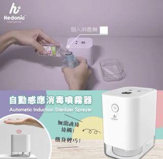 Hedonic 自動感應消毒噴霧器