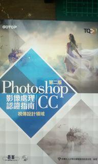Photoshop cc 影像處理認證指南