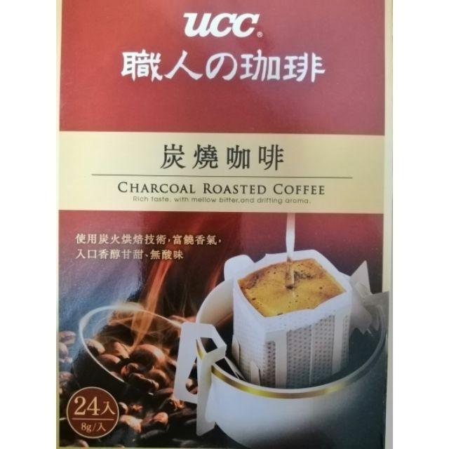 【即期品】UCC職人咖啡 濾掛式咖啡 炭燒咖啡 8g*24入