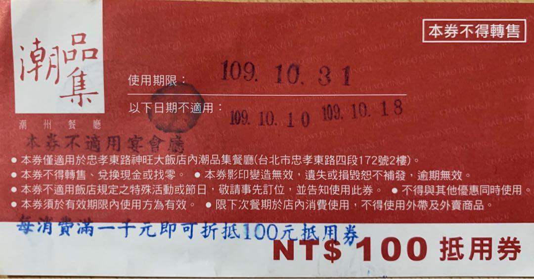 神旺飯店(潮品集餐廳)滿千折百折扣卷共18張