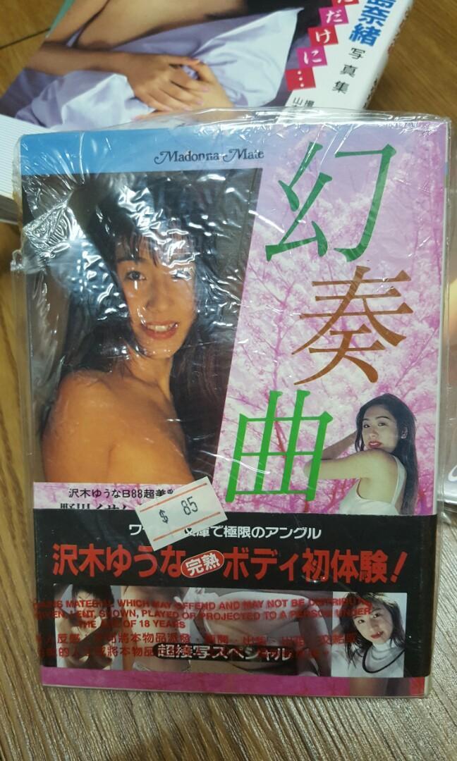 中古89年迷你版日本寫真集幻奏曲沢木,野川