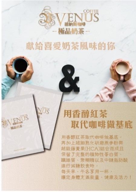 【山本富也】維納斯咖啡/可可/奶茶♥美麗不是夢想♥喝飲料也能享受生活