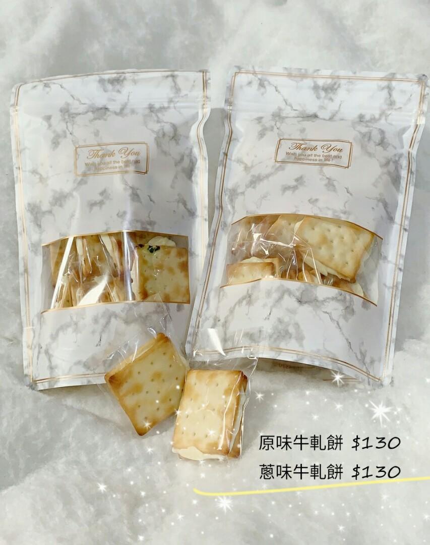 手工牛軋餅