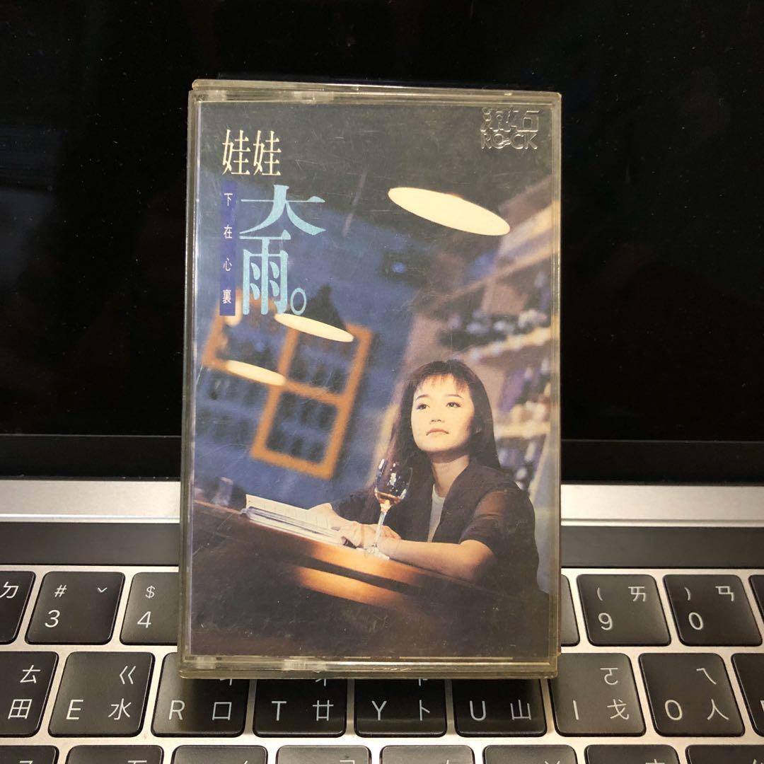 [二手音樂卡帶]娃娃/大雨