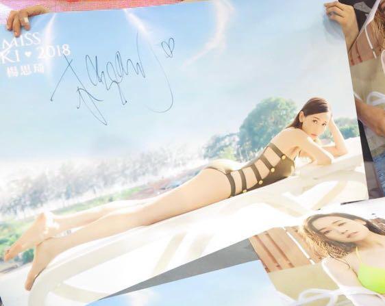楊思琦親筆簽名  寫真集 巨型1比2 海報 特價$90