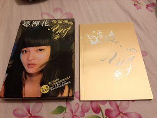張韶涵 夢裡花 百變寫真版 CD+DVD + 52頁MV寫真書