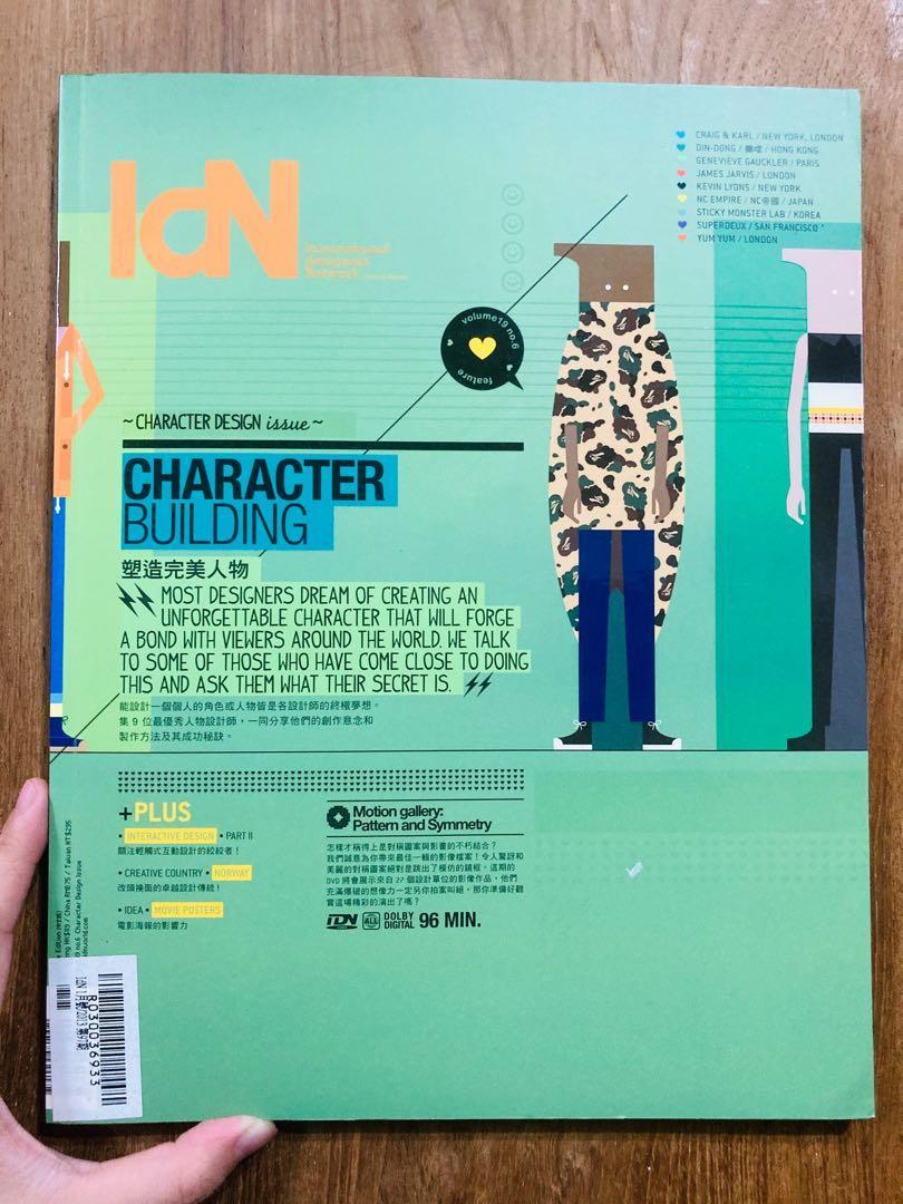 贈 idn 設計雜誌 請看內容