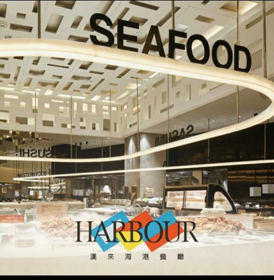 漢來海港餐廳 台北平日午餐/ 南部平日晚餐通用券 兩張