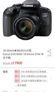 Canon 800d 二手 單眼 可談價格
