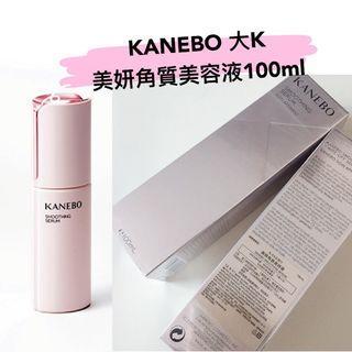 全新公司貨/KANEBO 佳麗寶大K系列 美妍角質美容液100mL