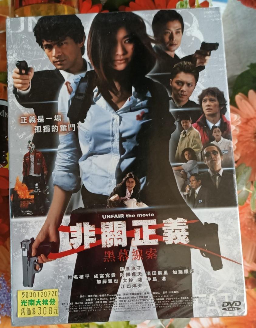 NO:07036# 全新正版-電影-非關正義:黑幕線索-DVD