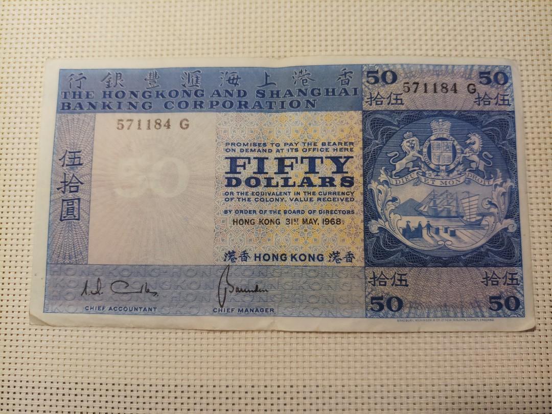 1968年匯豐銀行50元紙幣57118 4G