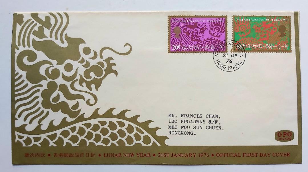 歲次丙辰(1976龍年)郵票首日封一個,蓋美孚新邨郵政局郵戳,封身有黃