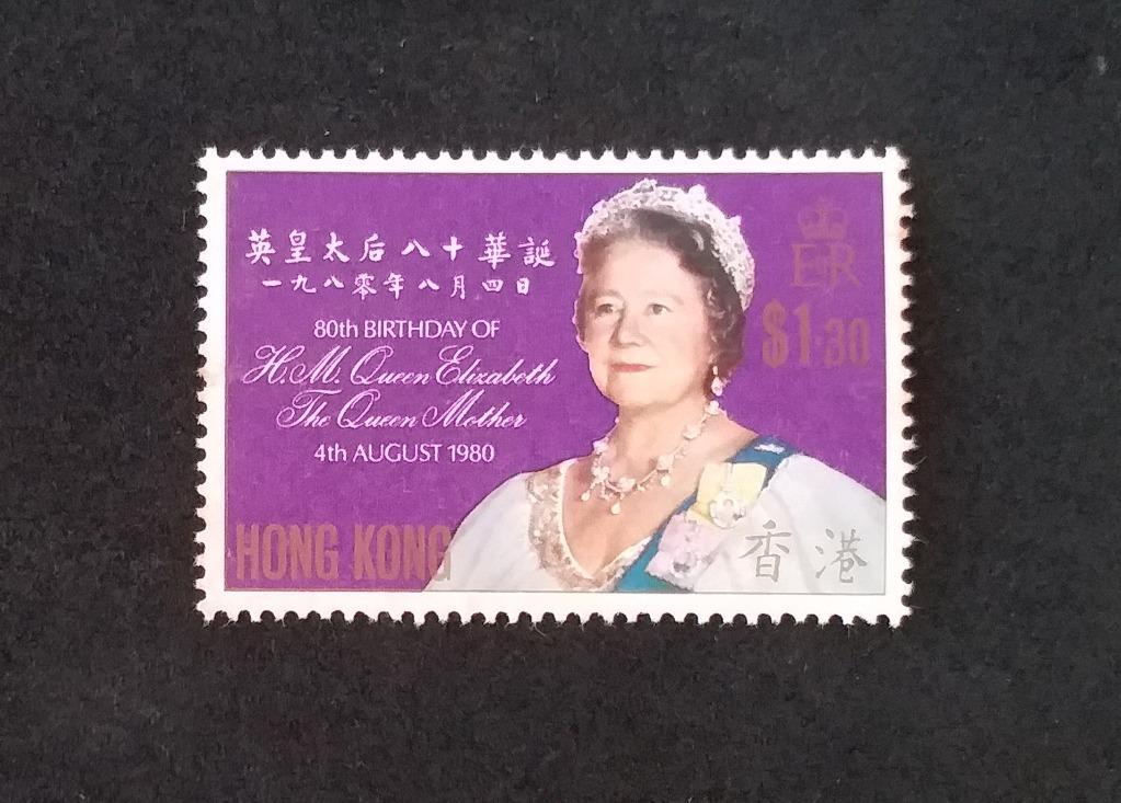 香港1980年 英皇太后80華誕紀念郵票 (MNH)