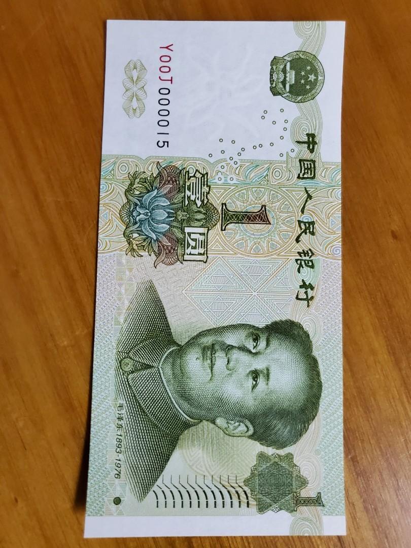 中國1999年1元  Y00J000015  UNC