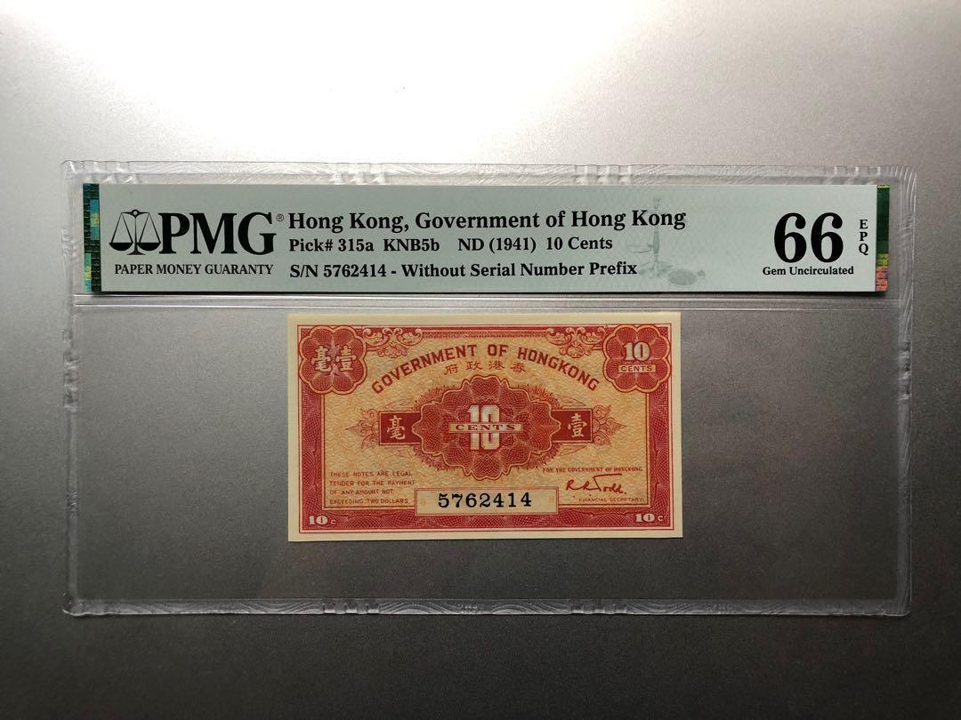 少見無字軌高分政府1毫 1941年 香港政府壹毫 $0.1元 PMG 66EPQ