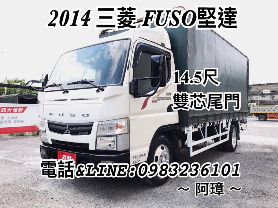 2014 三菱 FUSO 堅達貨車~ 14尺半貨車~ 雙芯尾門~