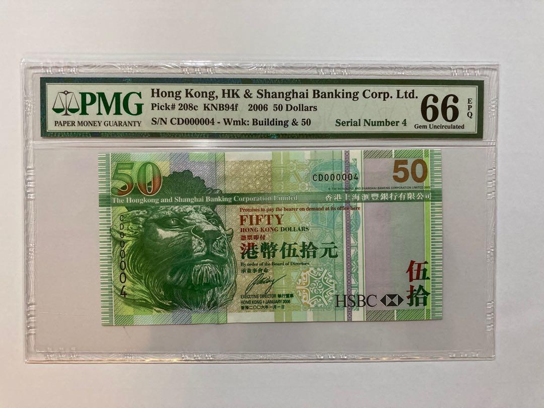 4號,2006年匯豐銀行$50,CD 000004,PMG 66EPQ