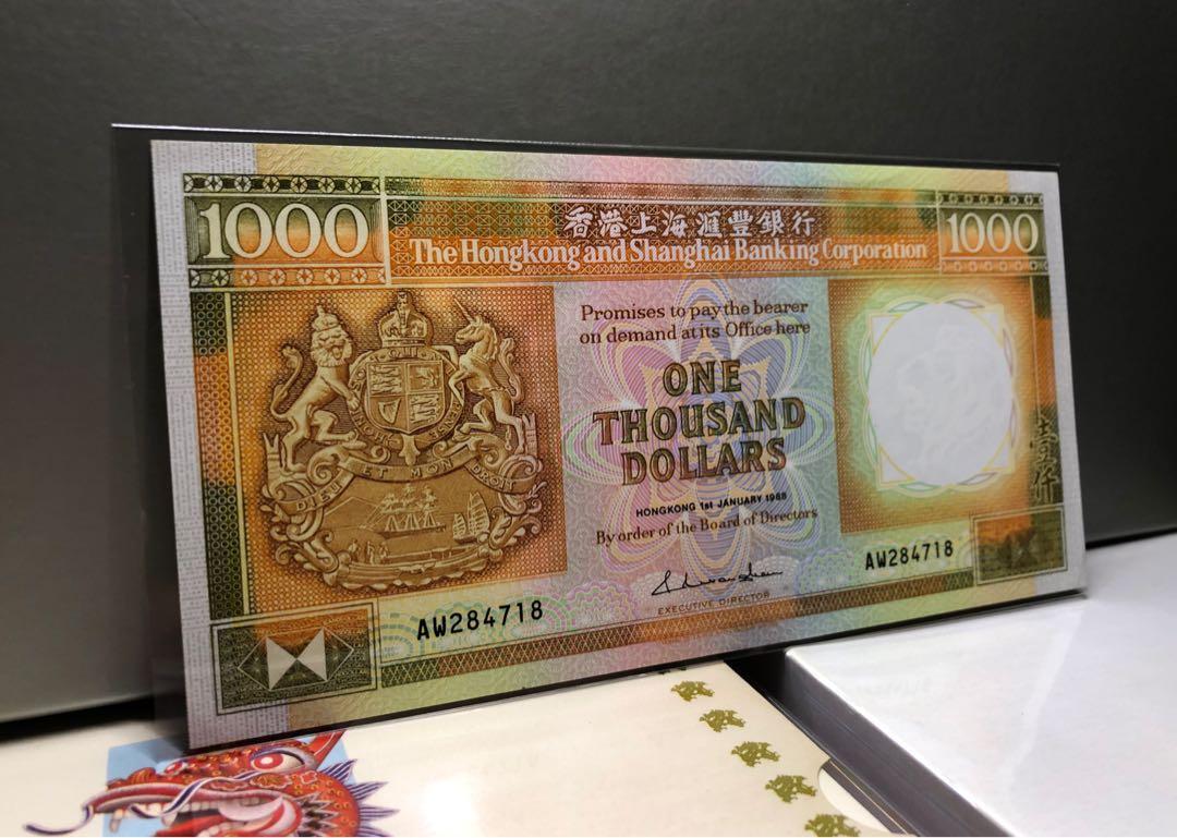 7滙豐銀行 1988年 (極美品相--超强凸凹紋) 壹仟圓鈔票 香港舊版錢幣 紙幣 $1750