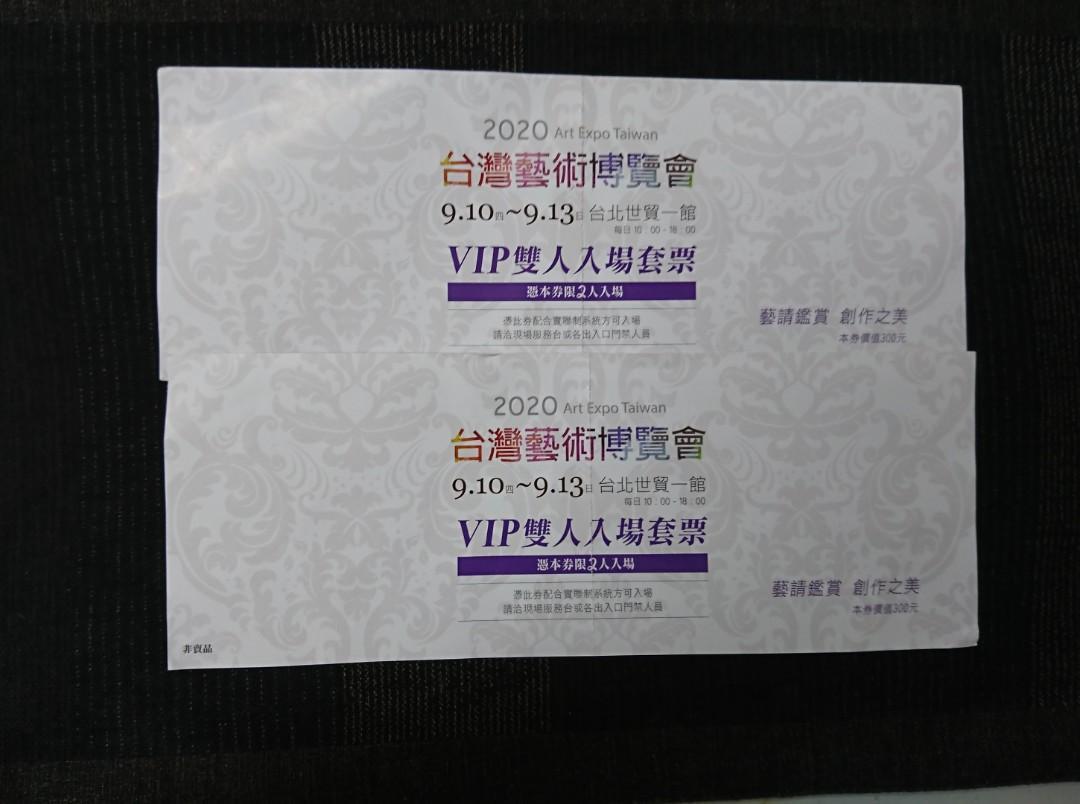 台灣藝術博覽會套票