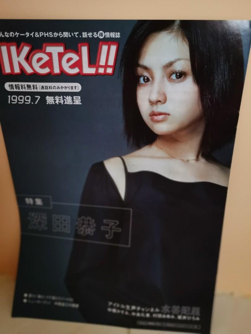 深田恭子 封面雜誌