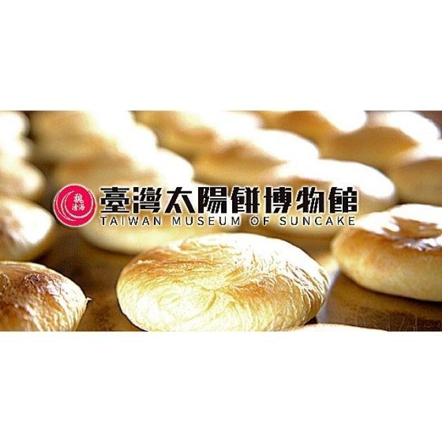 臺灣太陽餅博物館 太陽餅禮盒 魏清海太陽餅老店