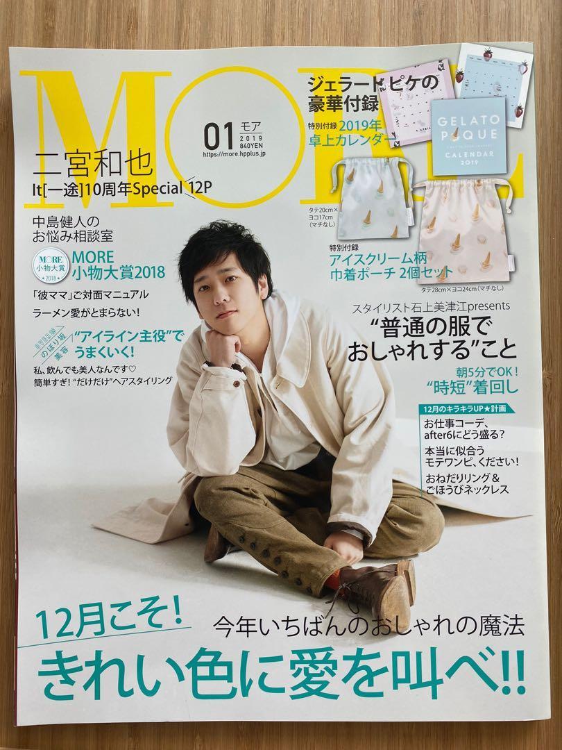 二宮和也雜誌 「嵐arashi」