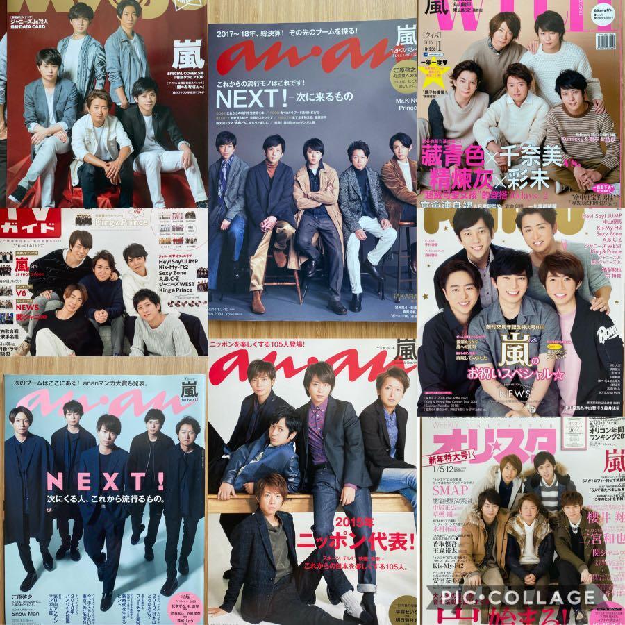 嵐 arashi 5人雜誌
