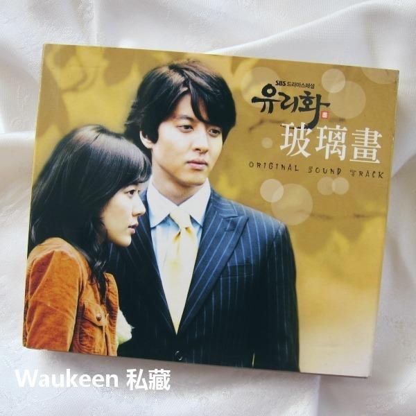 玻璃畫電視原聲帶 CD+DVD 유리화 李東健 金成洙 金荷娜 韓劇韓語歌曲
