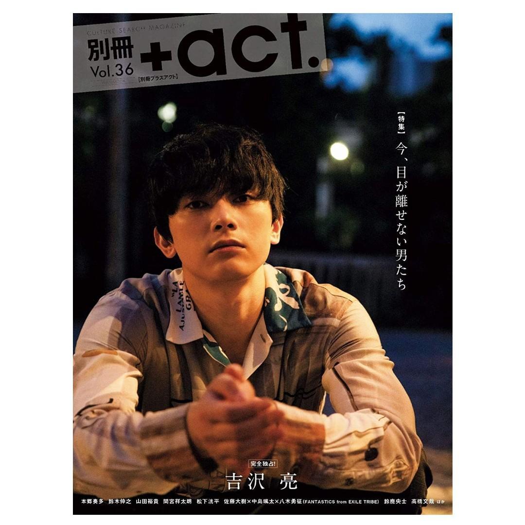 別冊+act. Vol.36 (表紙:吉沢亮) (吉澤亮)