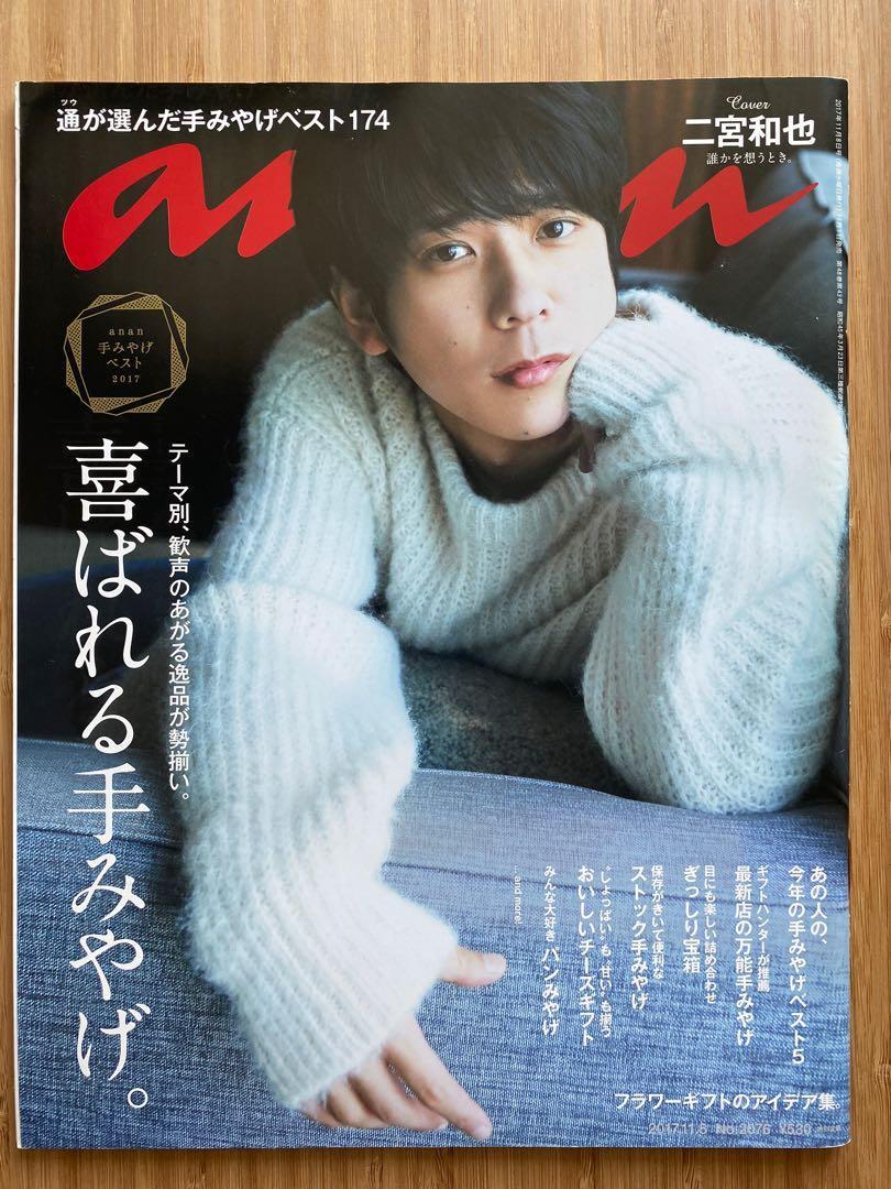 二宮和也雜誌「嵐arashi」