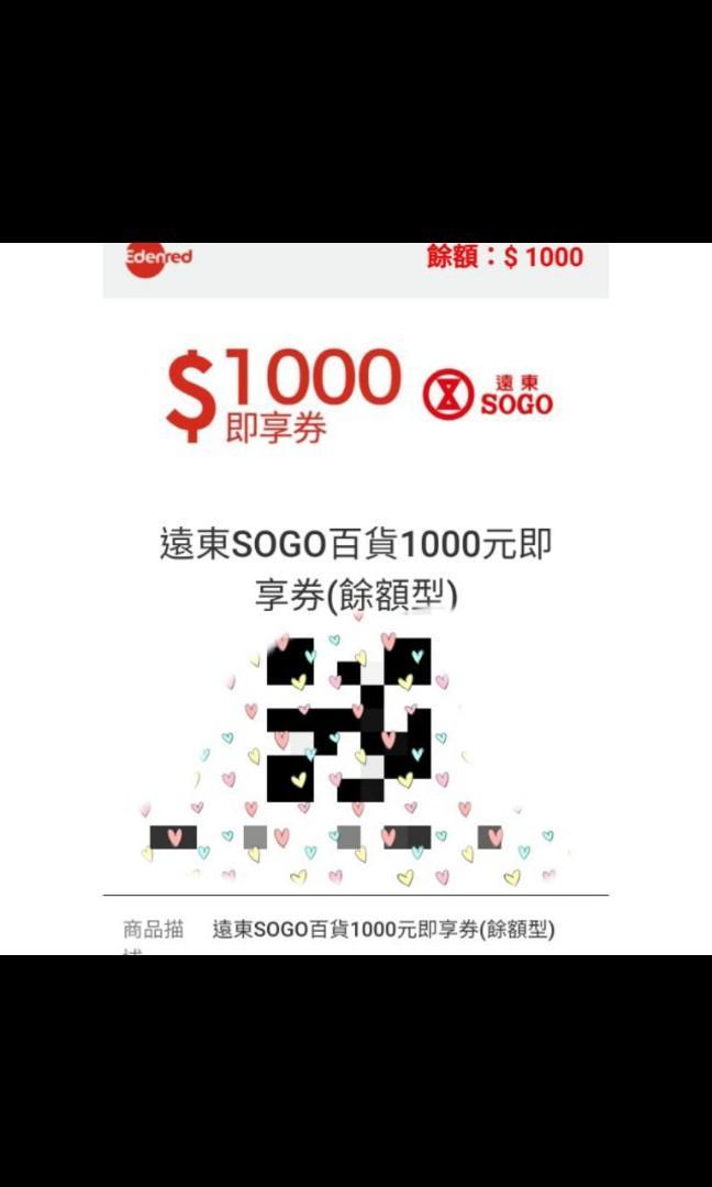 遠東SOGO百貨1000元即享券一張 現買現用