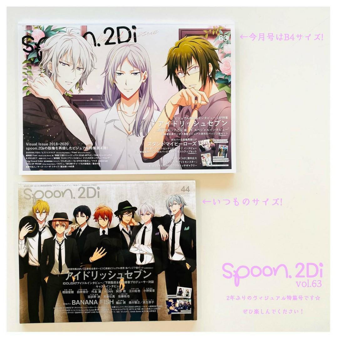 spoon.2Di vol.63 雜誌 IDOLiSH7專題