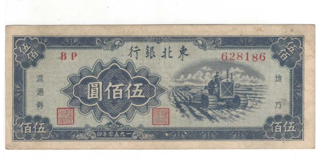 1950東北銀行五百元流通券.