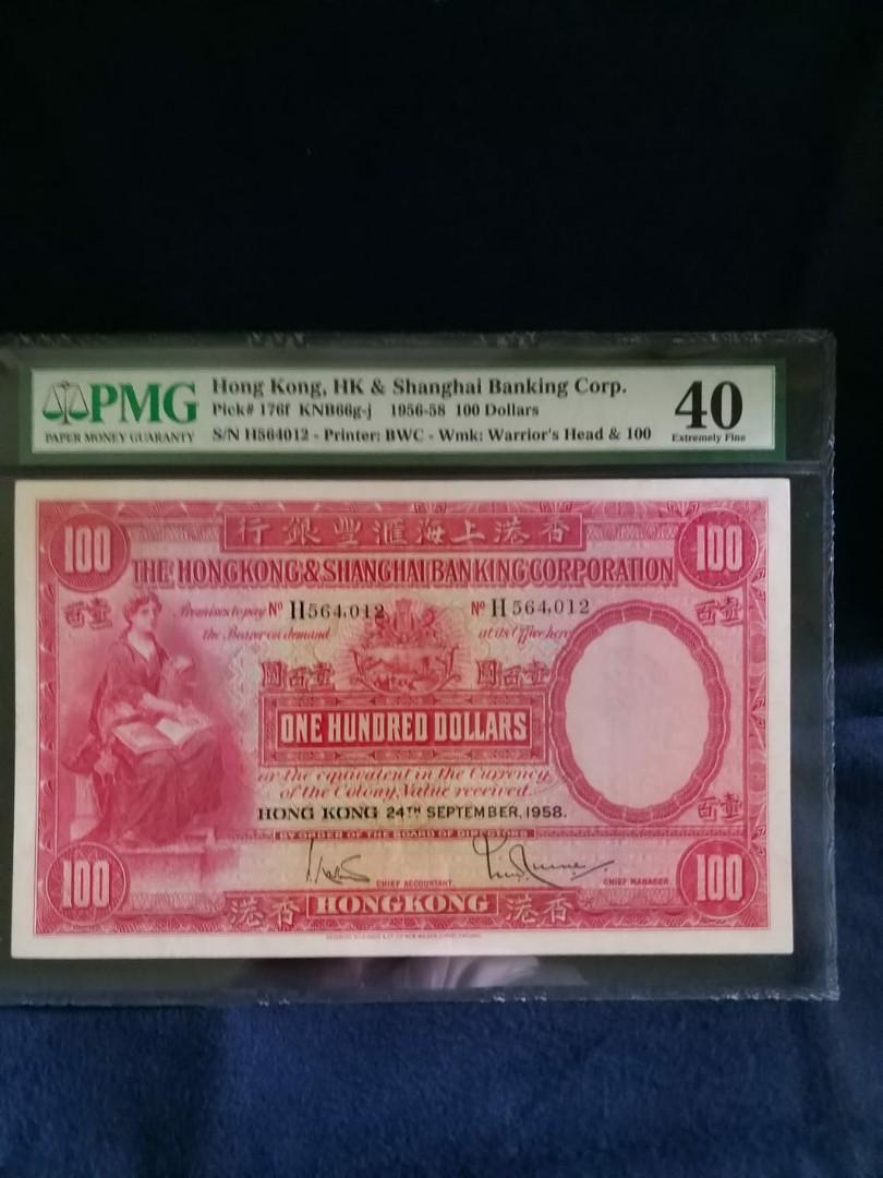 1958年 豐壹百圓