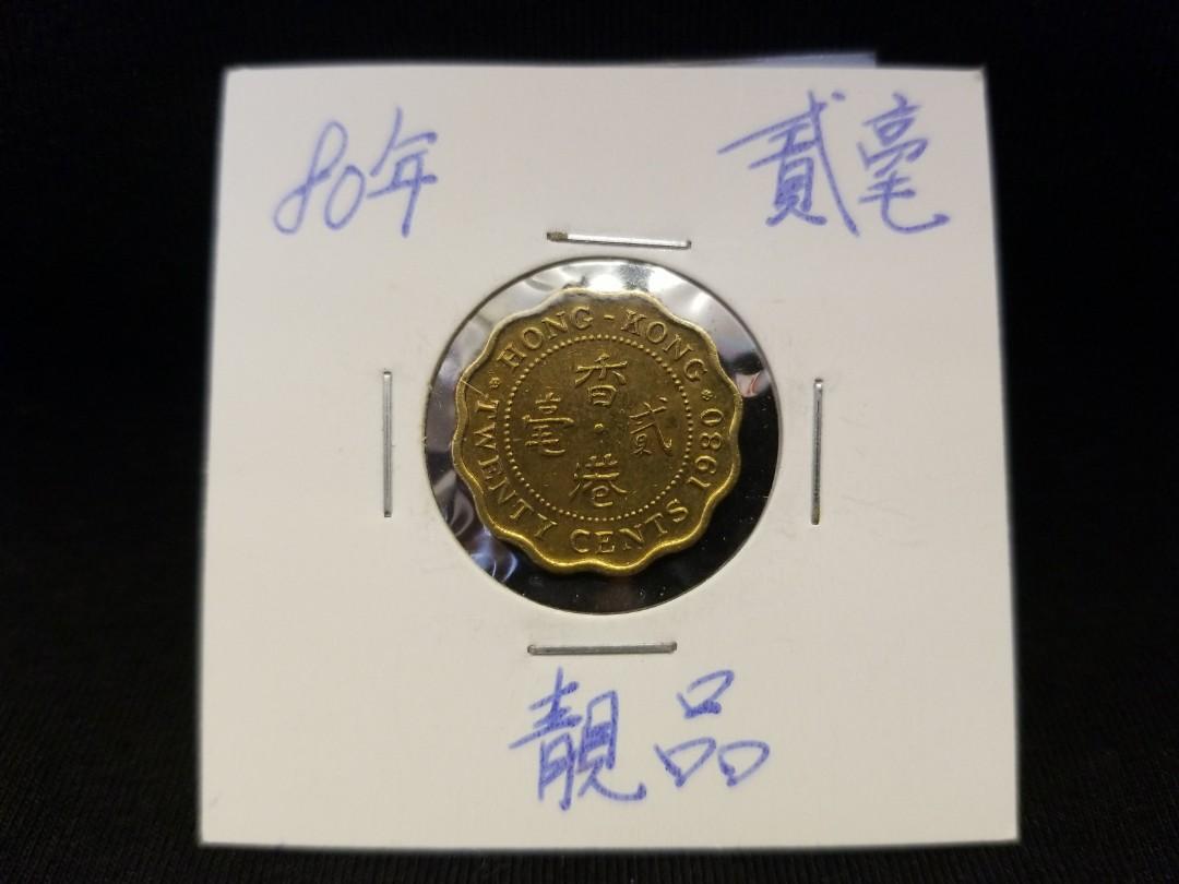 1980年貳毫幣