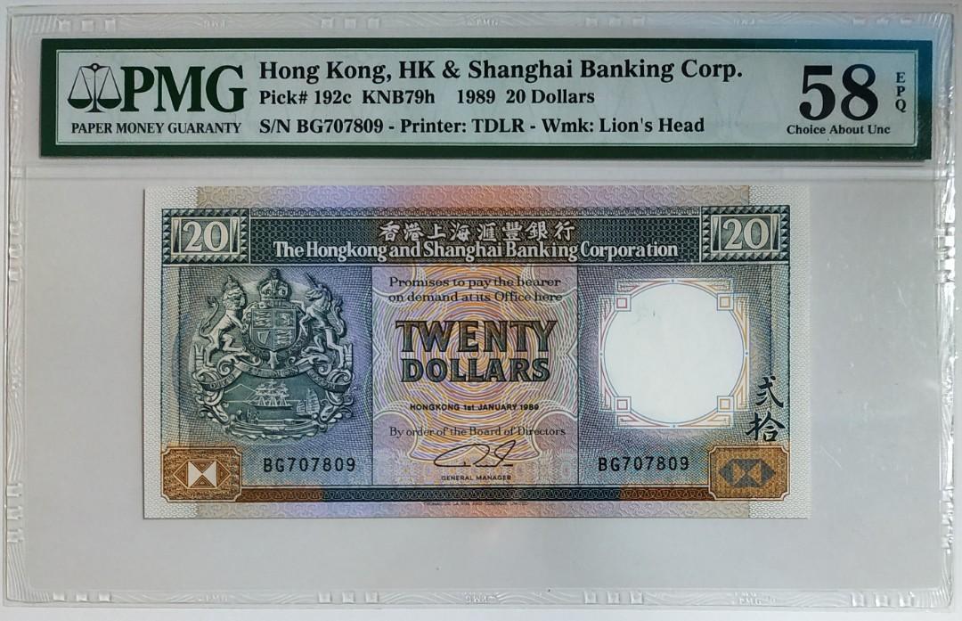 (黑柴)1989年 匯豐銀行 $20 PMG 58EPQ