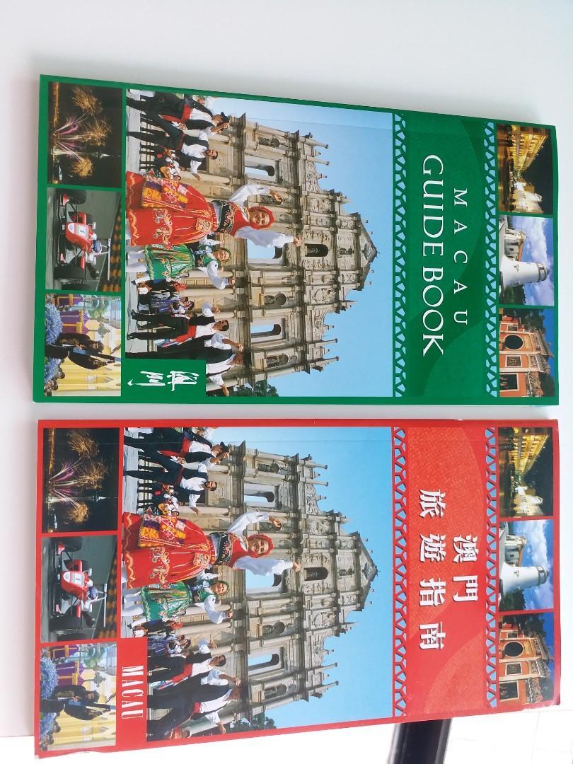 澳門旅遊書共2册。$20平郵