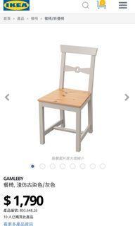 9成新 Ikea GAMLEBY系列餐椅