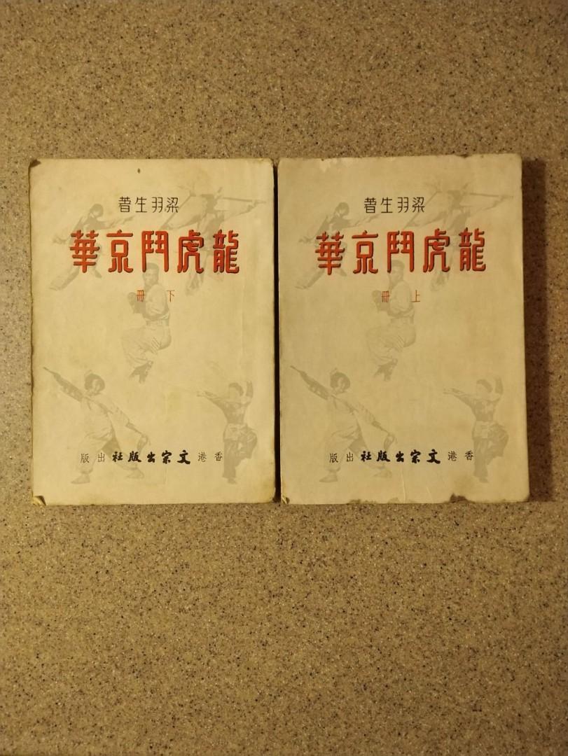 龍虎鬥京華  文宗出版社