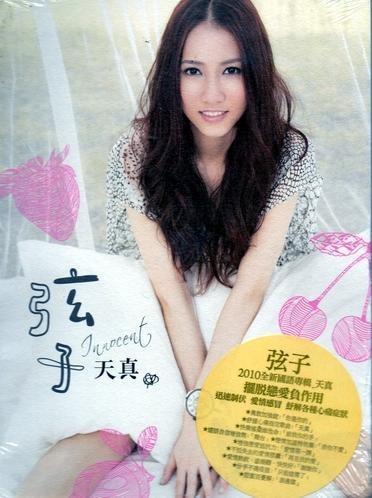 【正價品】弦子 // 天真- 環球唱片、2010年發行