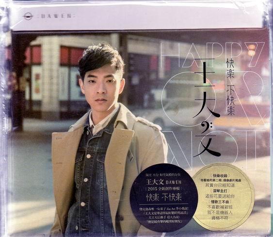 【正價品】王大文 // 快樂不快樂 ~ 環球唱片、2015年發行