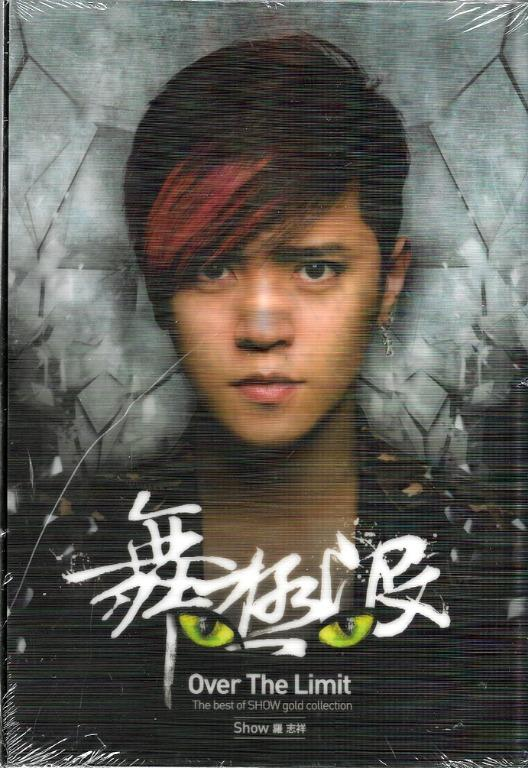 【正價品】羅志祥 // 舞極限 ~ 舞王豹發版, 新歌+金選2CD -金牌大風、2012年發行